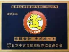 弊社は公正取引委員会&愛媛県中古自動車販売協会加盟店です。