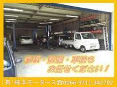 運輸局認証工場完備です!ご購入後の、修理や整備、車検もお任せください♪