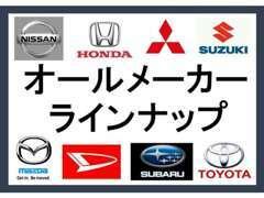 日産ディーラーでありながら、国内全メーカーの人気車種をお取り扱い致します。