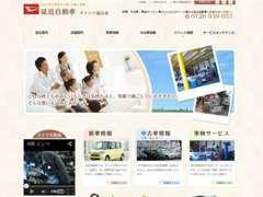 お得情報満載の自社HP☆画面右上の「このお店のホームページ」をクリック!!または「延近自動車 福山」で検索!