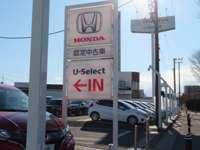 宮城ホンダ販売(株) U-Select六丁の目バイパス