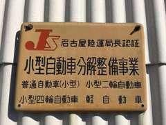 タイコー自動車アウト.レット店の車両は、名古屋陸運局認証工場で丁寧な整備を行います!