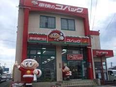 お車の乗り換えも「車検のコバック 藤枝店」へ!