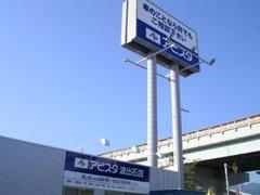 こちらのPOP看板塔が目印です。右上部は西広島バイパスです。