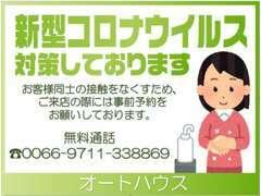 コロナウイルス対策のため、ご来店の際には事前予約をお願いしております!無料通話→0066-9711-338869