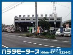 国道2号線上り車線の花岡交差点手前にあります!!