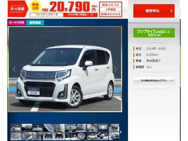 月々定額払いで、マイカーリースも可能です。https://www.carlease-online.jp/ucar/oneprice/detail.php?mc=1&id=00014099