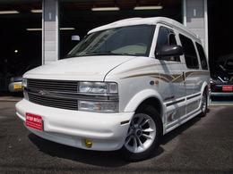 シボレー アストロ スタークラフトAWD ブロアムリミテッド 1ナンバー可 三井正規ディーラー車