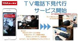 当店はスマホを利用したTV電話下見代行サービスを行なっております。ネット購入の現車を見られない不安を営業担当スタッフがお客様の気になる点をTV電話を通して一緒に現車を確認致します♪担当営業の顔も見れます