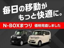 N-BOXまつり開催中!!お客様のご希望のお車もお探しします!!まずはお声をおかけください!!