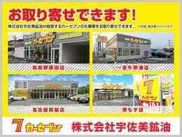 【お店の場所】イオンモール名古屋茶屋店(名古屋市港区)の目の前です!!買取した車を中心に多数展示車取り揃えております。 カーセブン名古屋茶屋店へお越しください!!