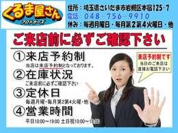 ◆お願い◆ ご来店前にお電話もしくはお問合せにて【在庫の確認】及び【来店予約】をお願い致します。急なご来店では対応出来ない場合がございますので、大変恐縮ではございますが事前連絡必須でお願い致します。