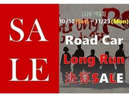 ロングラン決算SALE開催中!期間中は在庫車両多数限定価格にてご案内しております!この期間限定のニーズにお応え出来るプランもご用意しております!是非この期間にご検討下さいませ!