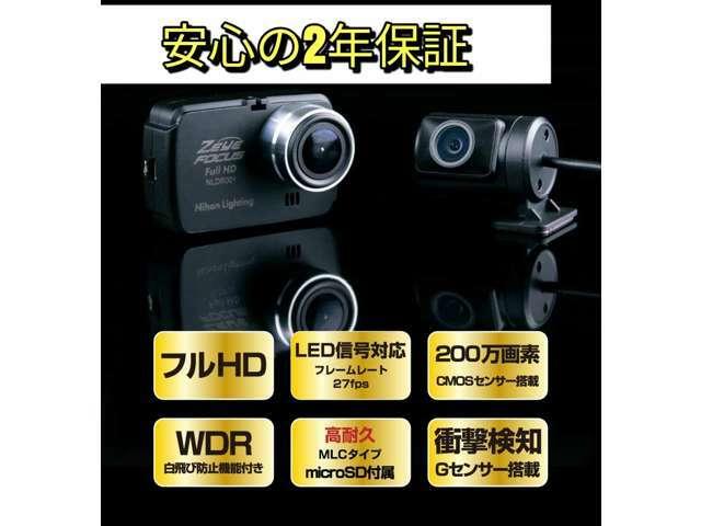 Bプラン画像:安心の2年保証前後カメラのドライブレコーダです!!