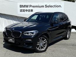 BMW X3 xドライブ20i Mスポーツ 4WD 認定保証純正ACC衝突軽減LEDヘッドライト