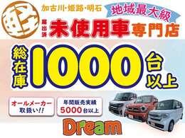 常にグループ全体で1000台以上の在庫車の中からお好きなお車をお選び頂けます。