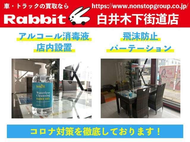 スタッフのマスク着用と飛沫防止パーテーション・アルコール消毒で感染症対策を徹底しております。