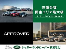 当店は横浜市都筑区に位置し、認定中古車の展示台数は関東最大級を誇ります。弊社系列ディーラーで取り扱うジャガー・ランドローバー認定中古車は300台オーバー!お気に入りの一台を必ずご紹介いたします!