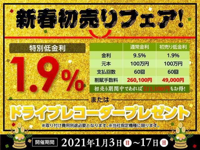 新春特別低金利1.9%!1月3日~17日までの期間限定ですので、この機会をお見逃しなく!