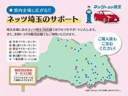 埼玉県内に38店舗の整備工場を持っていますので、ご購入後のメンテナンスもお任せください
