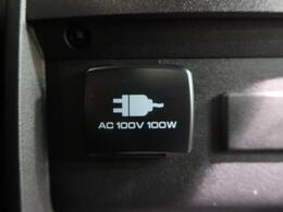 家庭用電源100V-100Wを装備!【車内にコンセントの差込口があると便利ですよね♪】