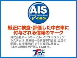 お客様からご要望の多い第3社機関の鑑定済み車両!安心できる中古車をご希望なら必要な情報です!評価証はご来店前にも確認できますので一度お問い合わせ下さい!
