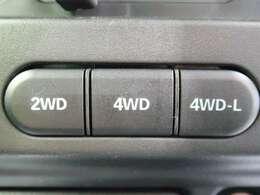 2WD→4WD→LOCKの切り替えも簡単ダイヤル操作です♪コンピューターが自動的にトルク配分してくれる高性能4WDです☆
