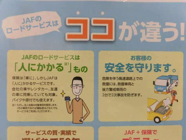 Aプラン画像:JAFは人にかかります。例えば、友達の車に同乗していても使えますよ♪