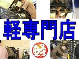 販売・整備車検・板金・保険まで車の事なら当社で「トータルサポート」致します。国家整備士が在籍する当店で安心のカーライフをサポート