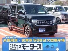 ホンダ N-WGN の中古車 カスタム 660 L ターボ ホンダ センシング 静岡県掛川市 156.4万円