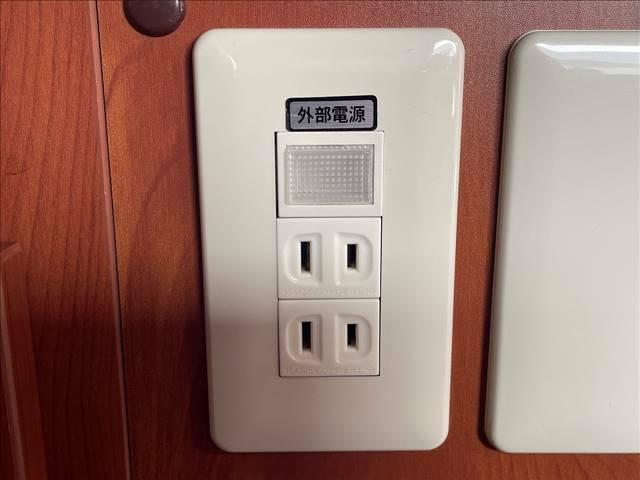 外部電源になります!