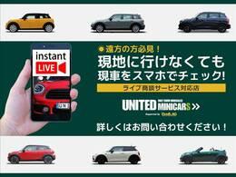 自宅に居ながらスマートフォンで車の状態をチェック!!UNITEDMINICARSではリモートにて現車の確認をただけるサービスを導入しています。詳細は店舗までお問合せ下さい!052-775-4092まで