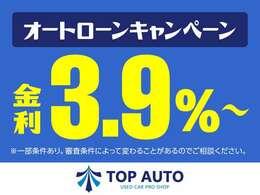 特別低金利3.9%~でご利用いただけます♪事前審査もお気軽にご相談ください!