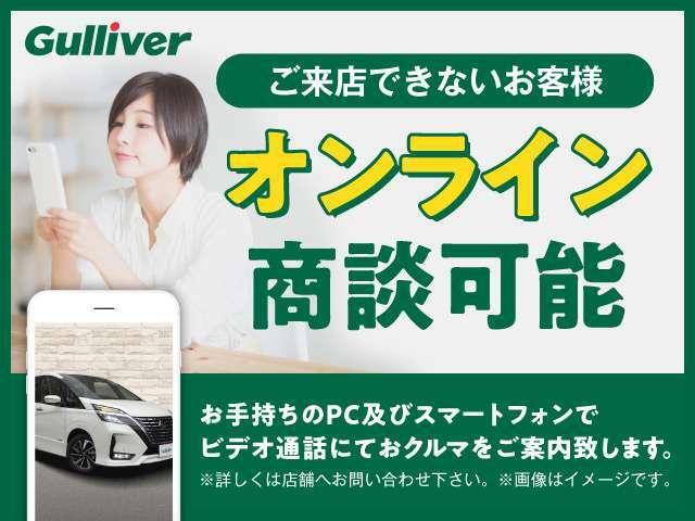 自宅にいながらお手元のスマートフォンで車両が見れる!ガリバー岐阜県庁前店はオンライン商談を導入しております!ZOOM、TV電話対応!詳しくは店舗までお問い合わせ下さい!TEL:058-278-4082
