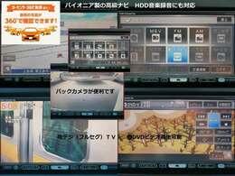 パイオニア製のHDDナビ搭載♪ HDD音楽録音機能やDVD再生、地デジ(フルセグ)テレビの視聴も可能です!! バックカメラも装着済みです。 人気の機能が搭載されており大変おススメできるカーナビです。
