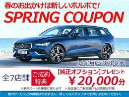 【ご来場特典】スプリングクーポン 純正オプション2万円分をプレゼント!※当店にご来店のお客様に限ります。