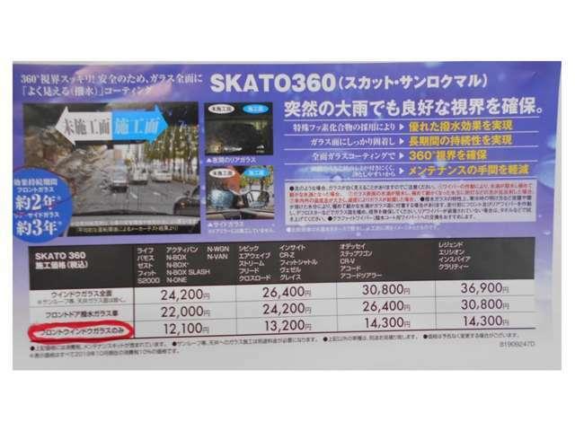 Bプラン画像:☆SKATO  (スカット)  360 フロントウインドウガラス♪前方がよく見える(撥水)コーティング☆ 突然の大雨でも、良好な視界を確保!