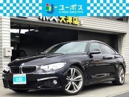 BMW 4シリーズグランクーペ 420i Mスポーツ 禁煙・白革シート・ワンオーナー