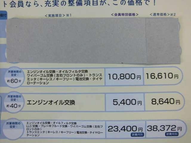 整備項目一覧です♪(右側は未加入時の金額です)