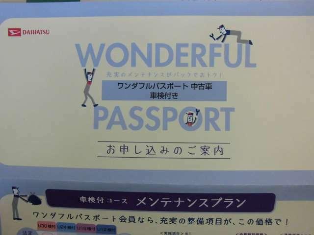 ダイハツ専用整備メンテナンスパック(その名をワンダフルパスポート♪)です☆