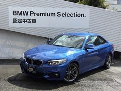 BMW 2シリーズクーペ の中古車 220i Mスポーツ 大阪府箕面市 268.0万円