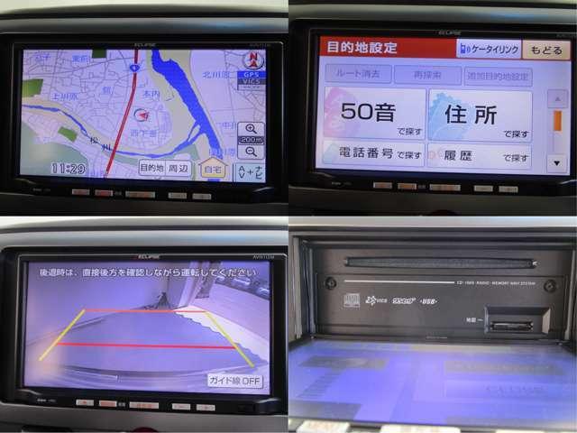 エクリプス7型メモリーナビ(AVN112M) ワンセグTV CDチューナー バックカメラ付きです!!