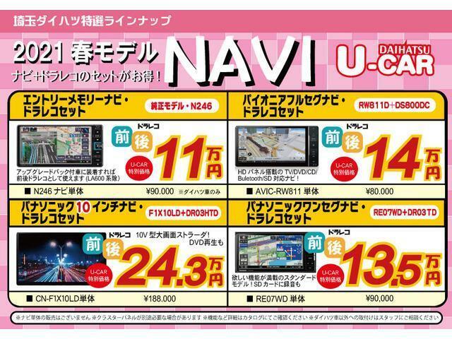 埼玉ダイハツU-CARでお取り扱いのお買得ナビ一覧です!!もちろん、純正オーディオカタログのナビもお取付可能です☆