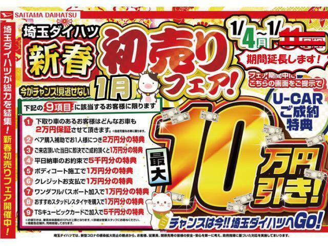 オトクなフェア開催中です!!この機会に是非ご検討下さい☆(※他キャンペーンとの併用は不可となります。)