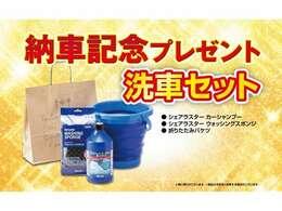 もらって嬉しい洗車セット☆シェアラスターカーシャンプー・シェアラスターウォッシングスポンジ・折りたたみバケツの3点をエコバックに入れてプレゼントしちゃいますよ!
