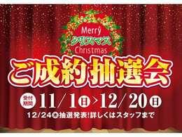 ☆クリスマスプレゼント抽選会の内容をご成約の方に、こっそりとお教えしますよ?抽選日は☆クリスマスイブ☆12月24日PM7:00よりYouTubeにてライブ配信を予定しております。詳しくはスタッフまで