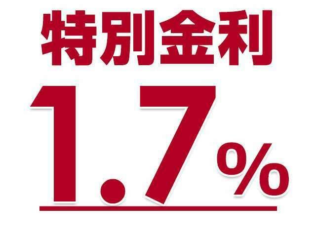 特別低金利1.7%実施中!頭金0円最長120回までOK。詳しくは、当社HPまで!他キャンペーン情報などもご案内中!https://www.marquis.co.jp/autoloan.html