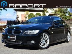 BMW 3シリーズクーペ の中古車 320i Mスポーツパッケージ 神奈川県南足柄市 49.8万円