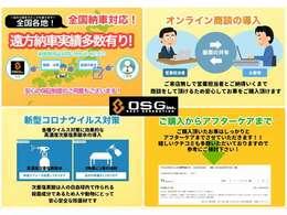 ★全国納車対応★オンライン商談の導入