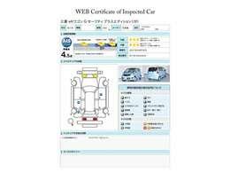 第三者評価機関「AIS社」の車両検査済み!総合評価4.5点(評価点はAISによるS~Rの評価で令和3年4月現在のものです)☆お問合せ番号は41040827です♪